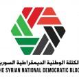 الكتلة الوطنية الديمقراطية السورية بيان حول دورة اجتماع الأمانة العامة للكتلة عقدت الأمانة العامة للكتلة الوطنية الديمقراطية السورية دورتها العادية الأولى في الفترة ما بين الثامن والعاشر من شهر […]