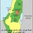 العودة الى المربع الاول  بقلم بهنان يامين  في الثلاثين من شهر نوفمبر 2012، صوتت الأمم المتحدة على قرار بقبول فلسطين كدولة بصفة عضو مراقب باكثرية 138 صوتا مع […]