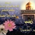 حزب الله والعتبات المقدسة   بقلم بهنان يامين  منذ ان انطلقت الشرارة الاولى للحراك الثوري من درعا البطولة، في الخامس عشر من اذار 2011، وحسن نصرالله وجوقة حزب […]