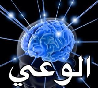 """الإرهاب واحتلال المصطلحات ط§ظ""""ظˆط¹ظٹ.jpg"""