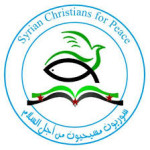شعار سوريون مسيحيون