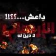 الداعشية صدى طائفية نظامي دمشق وبغداد  بهنان يامين  كالعاصفة التسونامية تفجرت أفواج دولة الاسلام في العراق والشام في منتصف عام 2013، في سورية وذلك في المناطق التي […]