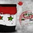 أنهيار الإطار الوطني للصراع السوري ياسين الحاج صالح * الجمعة ١٨ أكتوبر ٢٠١٣  قد يكون الملمح الجوهري للصراع السوري في نصفه الثاني، أي منذ أواسط صيف 2012، هو […]