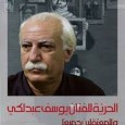 Adonis the Disingenuous! Youssef Abdelke deserves much direct and specific language from Adonis and Khalida Said.   There is something disconcerting about the statement by Adonis and Khalida Said […]