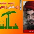 """داعـــش وحــالــش وجهان لعملة واحدة  بقلم بهنان يامين  بات الجميع يعرف ما هي """"داعش""""، فهذه التسمية أطلقها مؤيدو الثورة السورية، على المنظمة الارهابية والمتطرفة المسماة الدولة الاسلامية […]"""