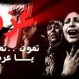 غزة تموت يا عرب                 […]